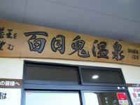 201107yamagata3